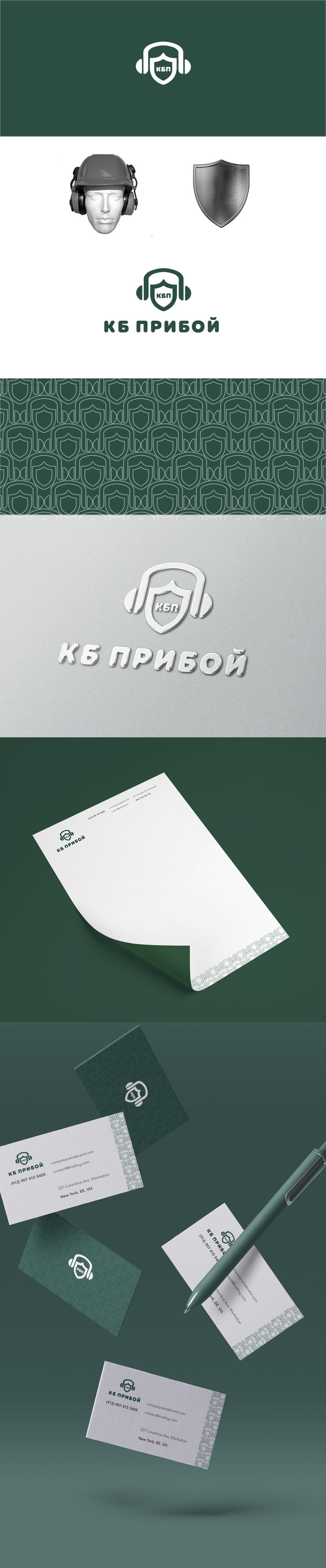 Разработка логотипа и фирменного стиля для КБ Прибой фото f_7795b28d445716f8.jpg