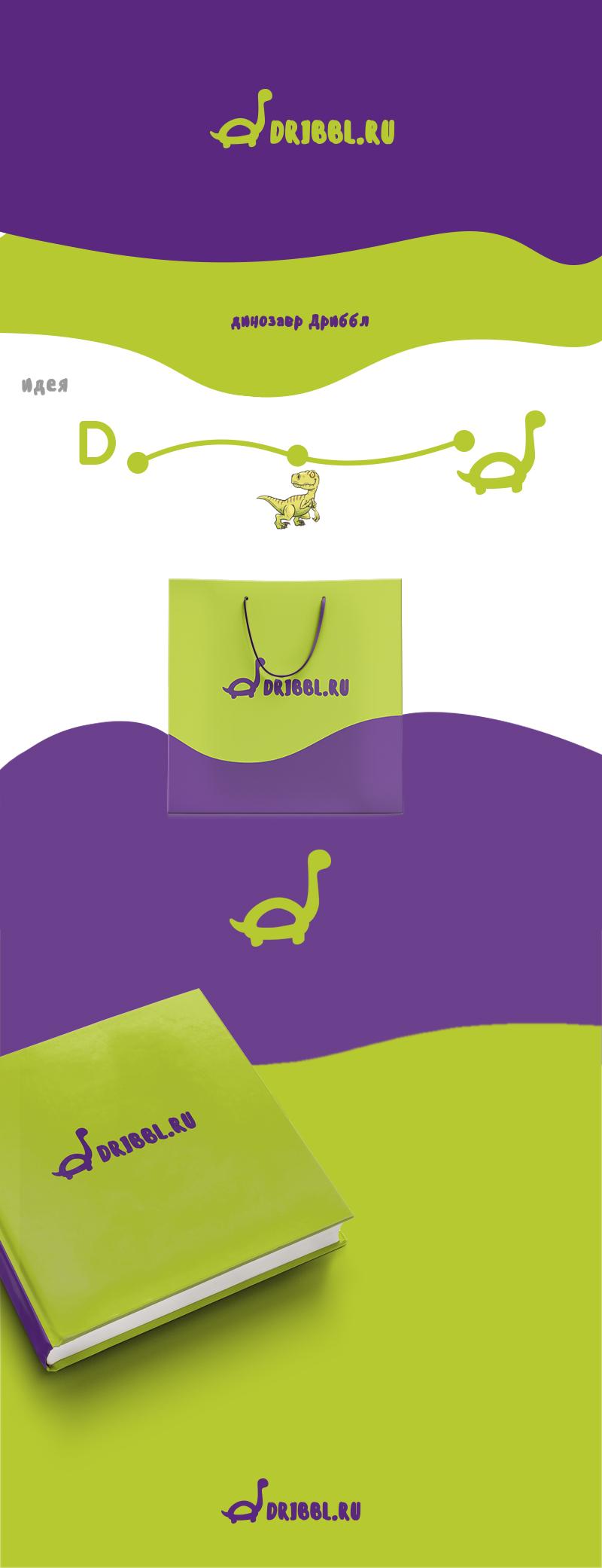 Разработка логотипа для сайта Dribbl.ru фото f_8285a9e4caf94d4c.jpg