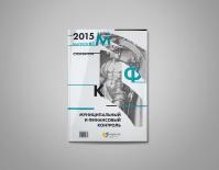 """Обложка для журнала """"Муниципальный и финансовый контроль"""""""