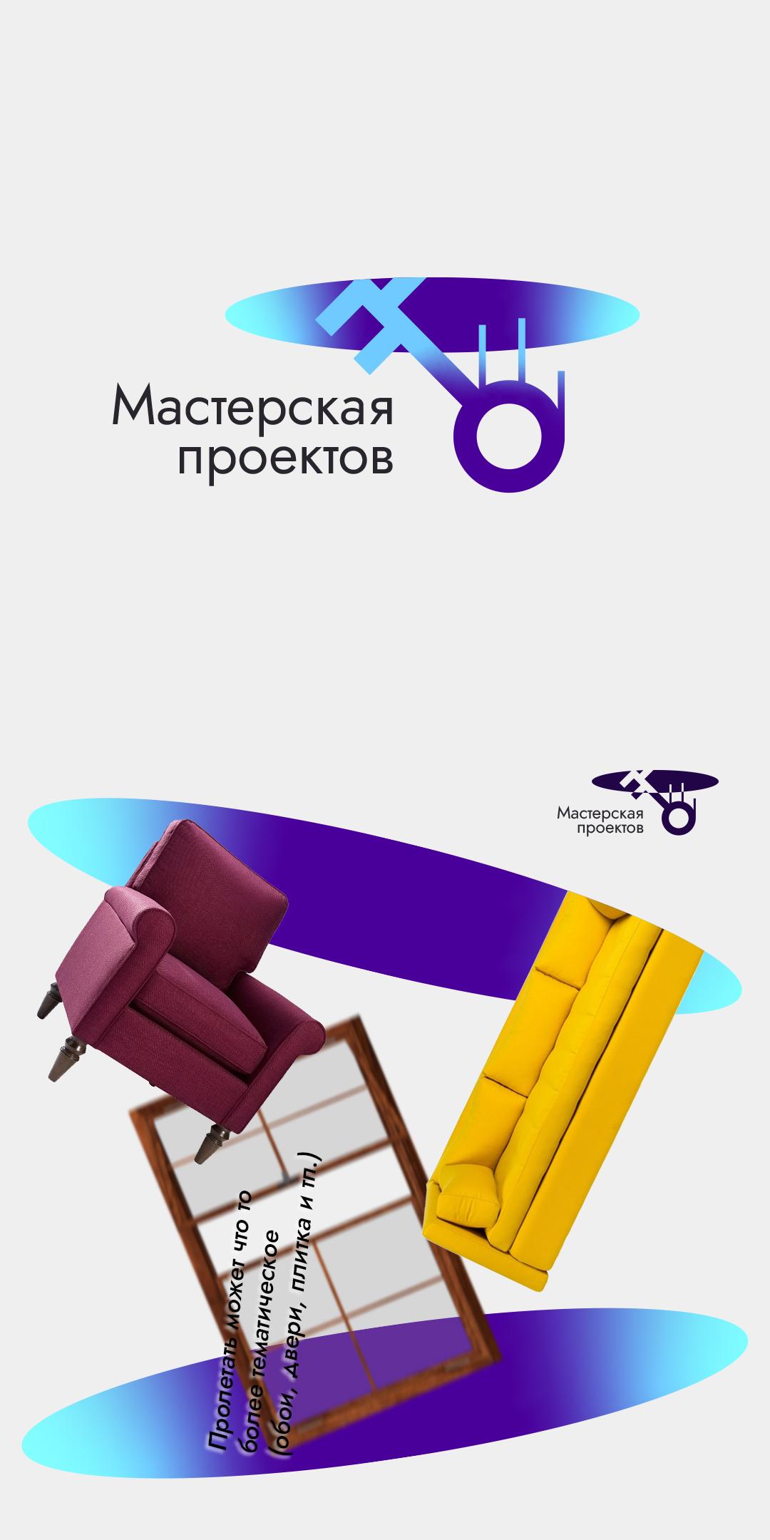 Разработка логотипа строительно-мебельного проекта (см. опис фото f_78460712958e3688.jpg