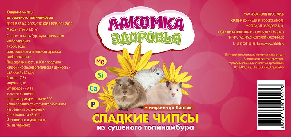 Дизайн этикетки на ПЭТ-банку лакомства для домашних грызунов фото f_24053b37e150ccc9.jpg