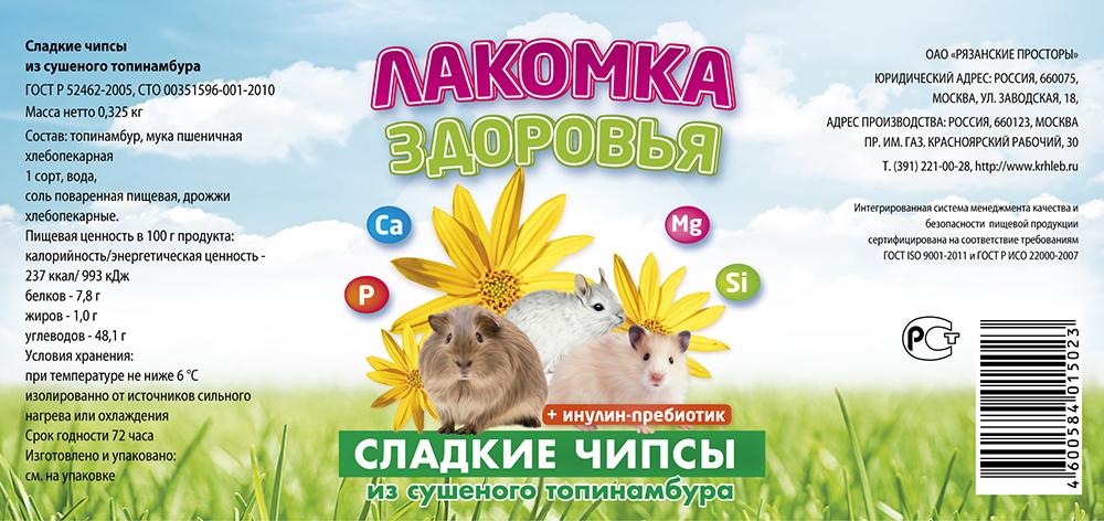 Дизайн этикетки на ПЭТ-банку лакомства для домашних грызунов фото f_30853b3bb505b50d.jpg