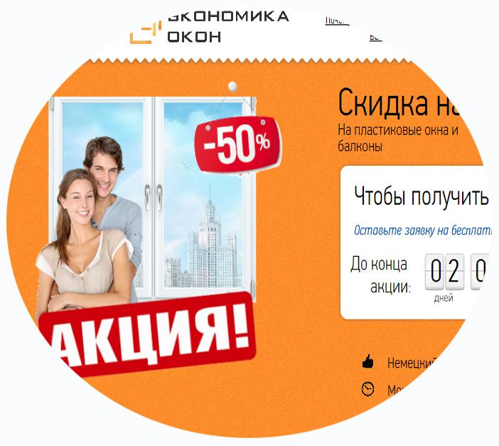 Контекстная реклама оконной кампании Ekonokna в 4 регионах