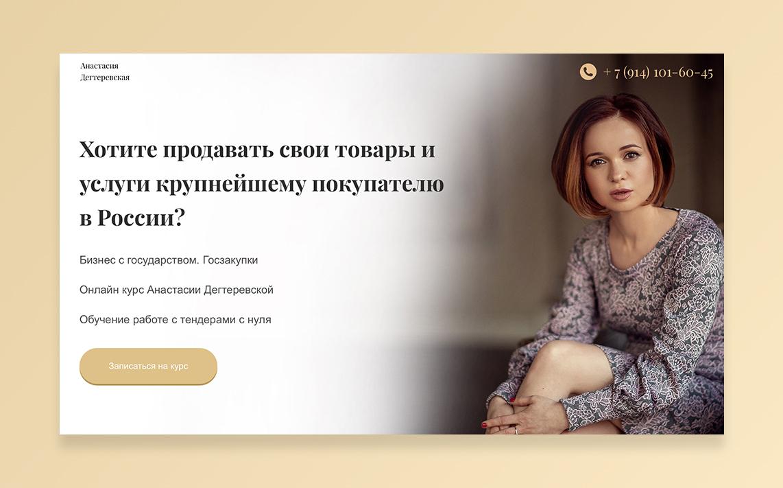 Анастасия Дегтеревская