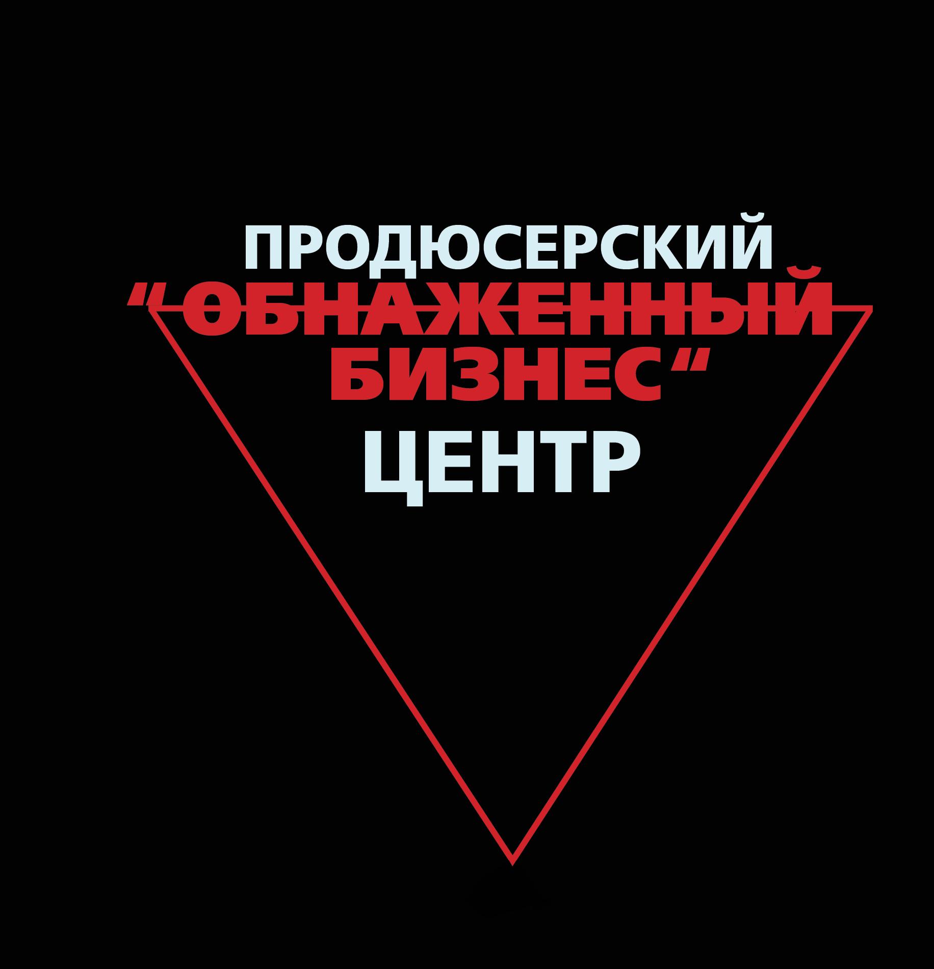 "Логотип для продюсерского центра ""Обнажённый бизнес"" фото f_7985ba1562a06048.jpg"