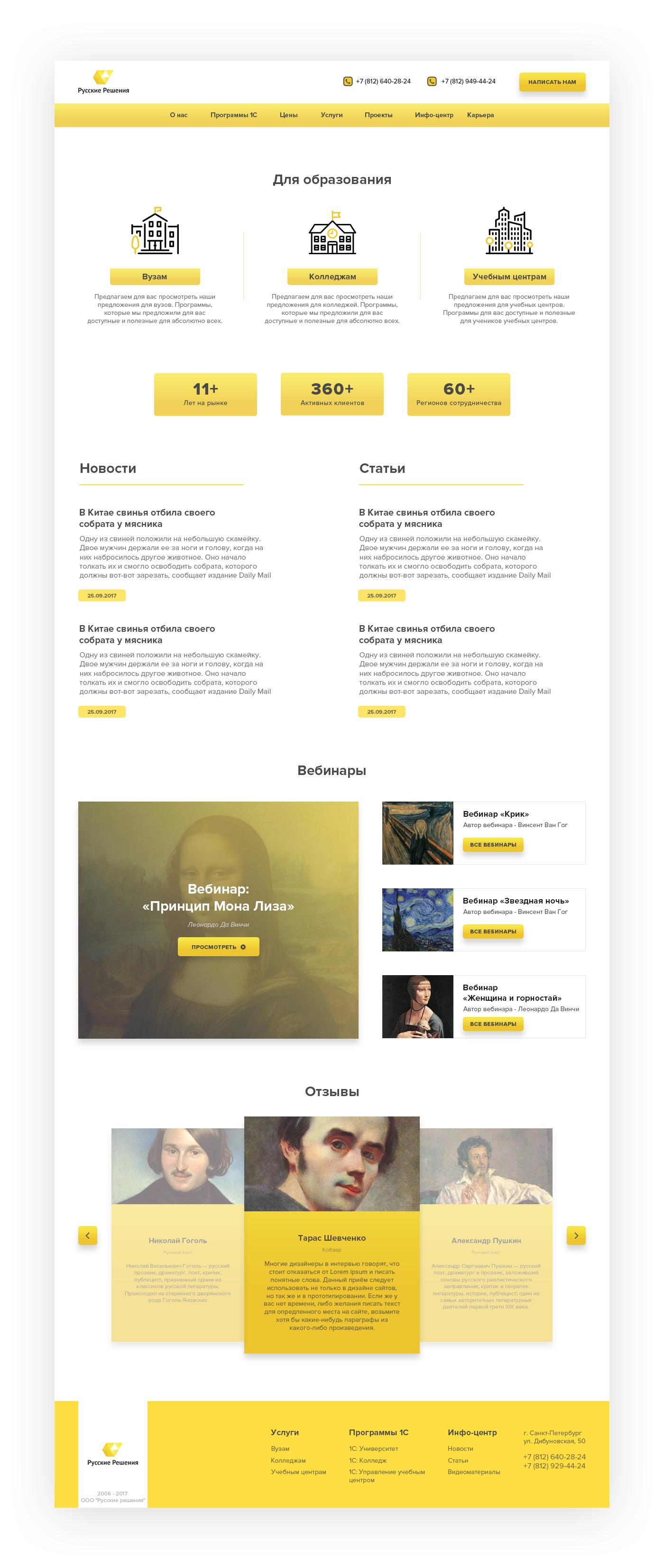 Дизайн главной страницы сайта фото f_5045a5b55b2771e5.png