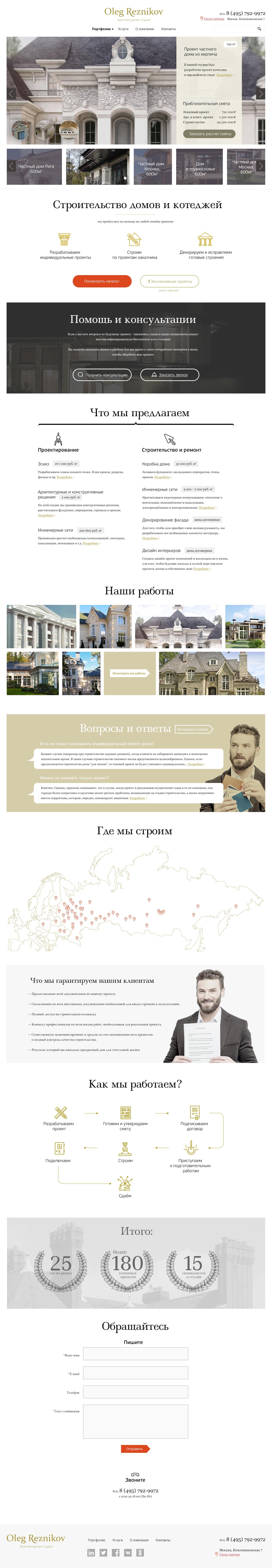 Архитектурная студия Олега Резникова. Москва.