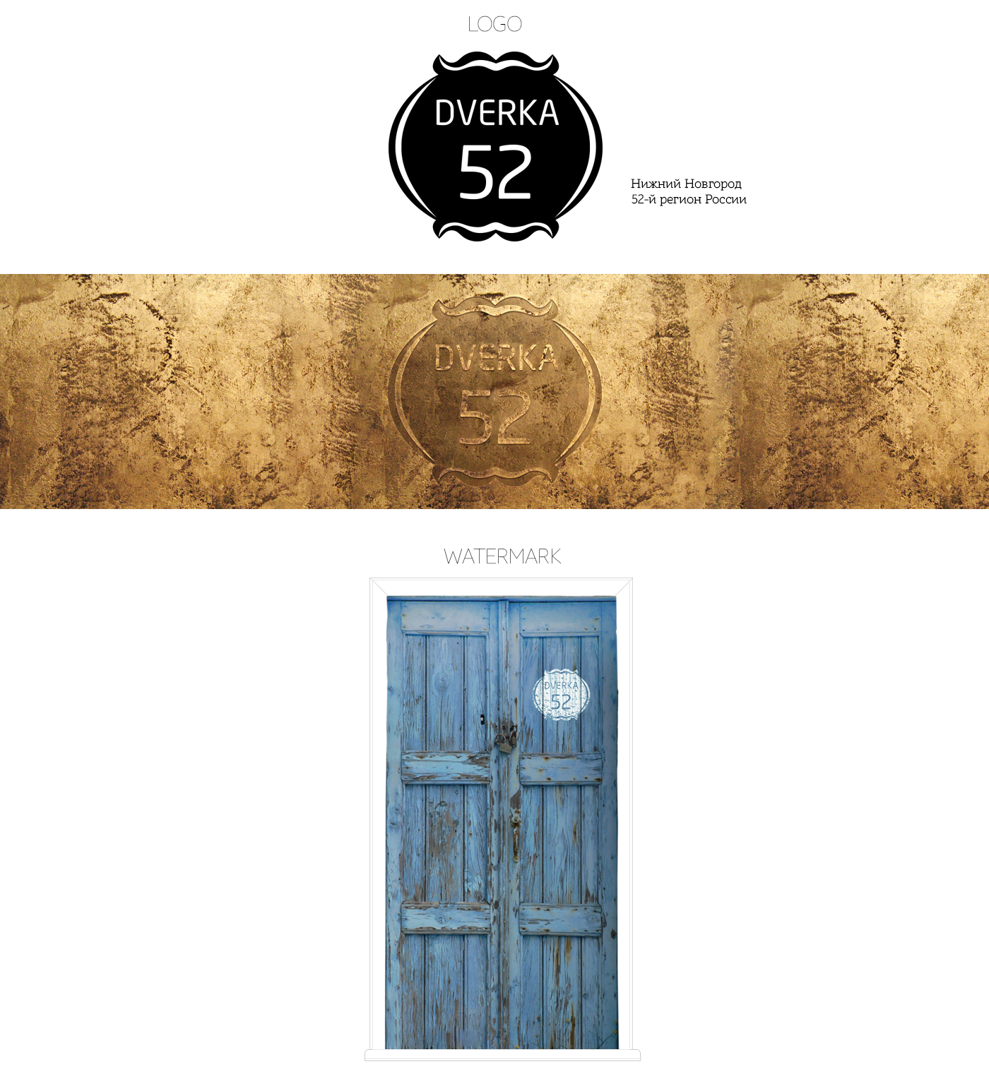 Дверка52