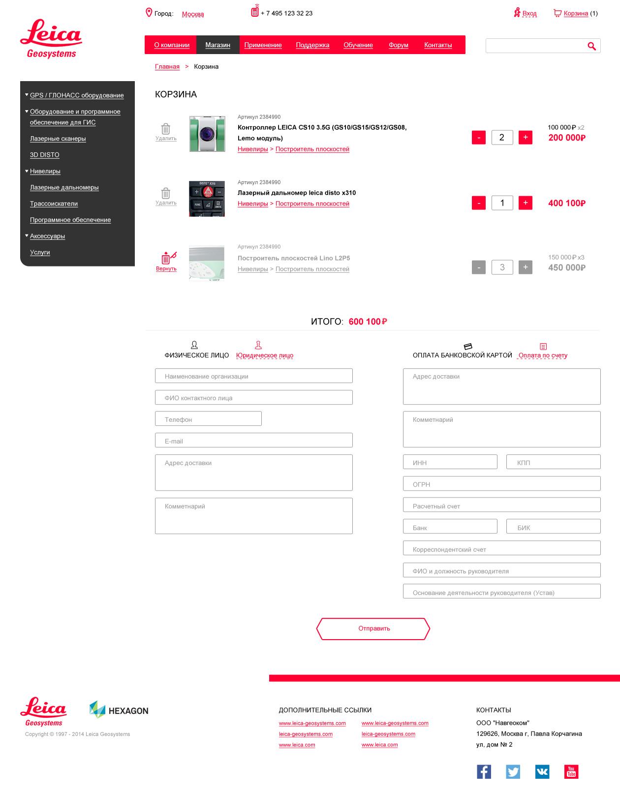 Сайт российского представительства компании Leica