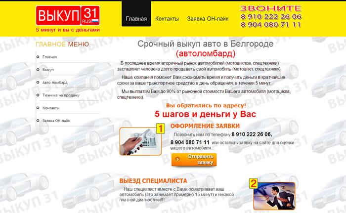 Конкурс: Редизайн главной страницы фото f_111551a9e7ac60ed.jpg