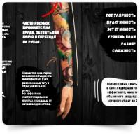 Женский гид по татуировке