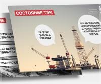 Презентация Российские Технологии Судостроения