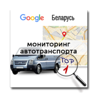 autogps.by