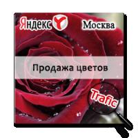 Доставка цветов - Москва