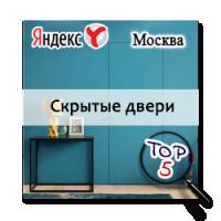 Скрытые двери в Москве (2017-18)