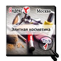 Элитная косметика в Москве