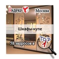 Шкафы-купе (2019) Москва
