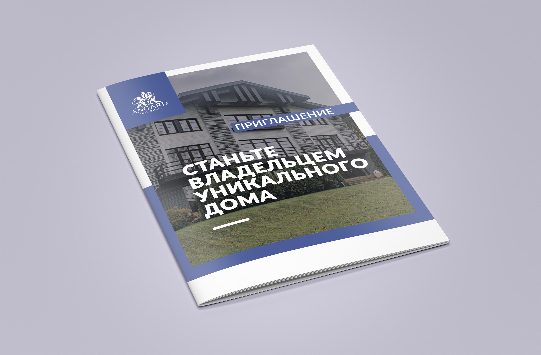 BiFold Брощюра недвижимость внутренняя стороная