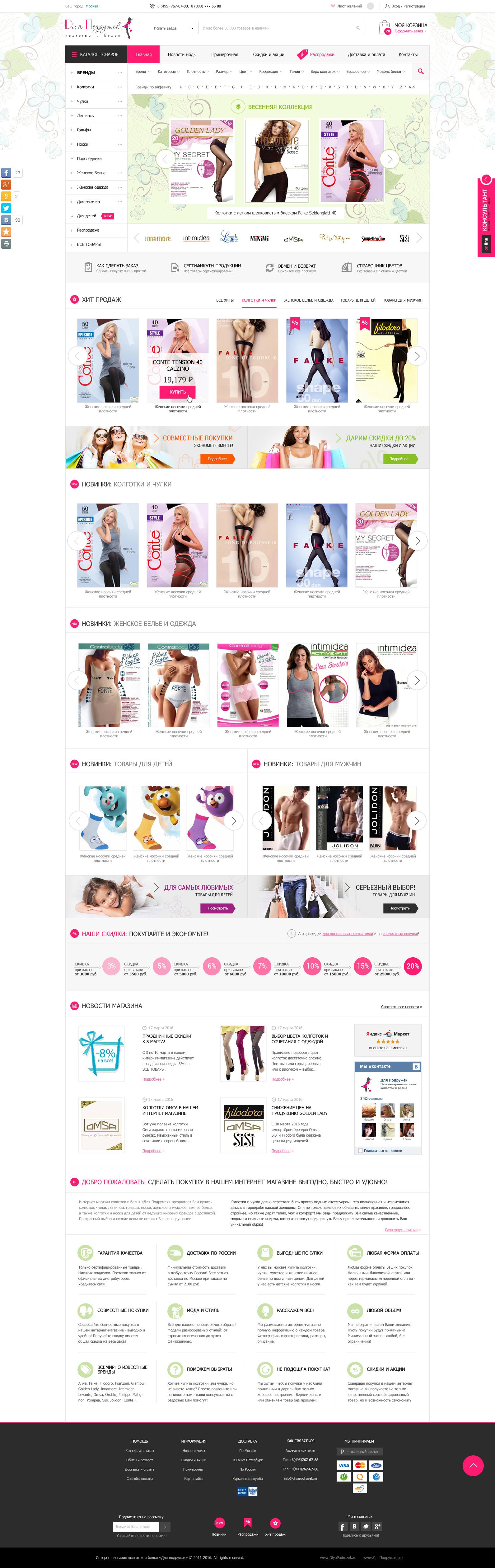 Интернет-магазин - главная страница (Конкурсная работа)