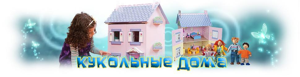 """Баннер для """"Коник"""" - кукольные дома"""