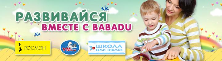 Баннер для BABADU - развивайся с Babadu