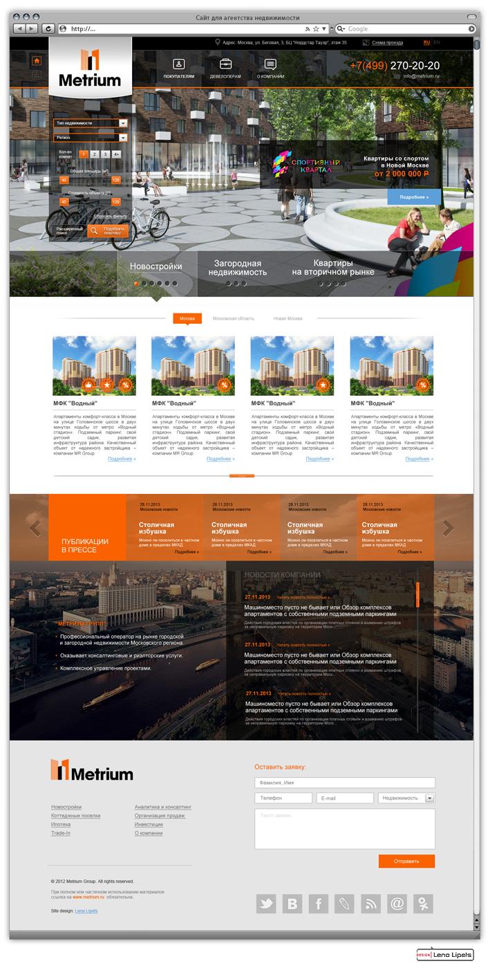 Сайт для агентства недвижимости (конкурсная работа, 2-е место - ПРОДАЖА!)