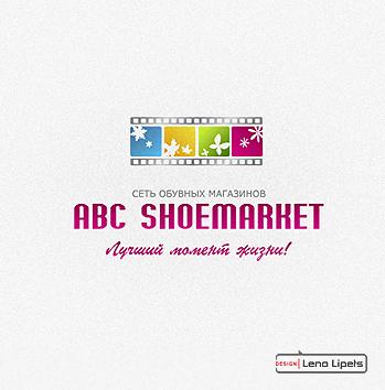 Вариант: логотип для обувного магазина