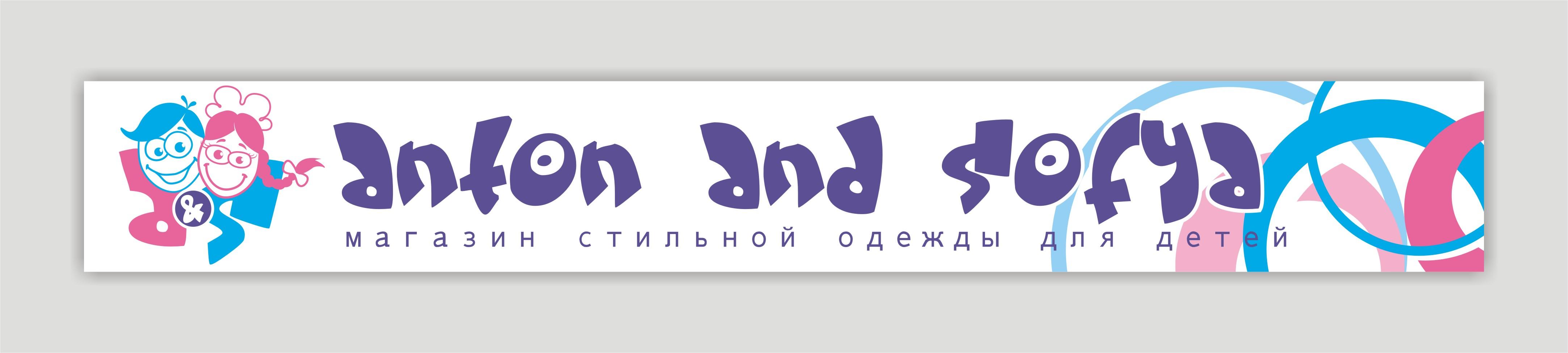 Логотип и вывеска для магазина детской одежды фото f_4c87ca9fadabb.jpg