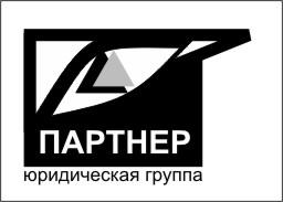 """Юридическая группа """"Партнер"""""""