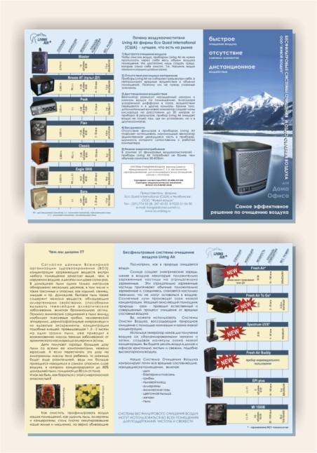 Освежитель воздуха (буклет)