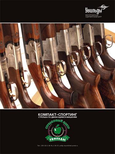 Стрелковый Клуб (фото)