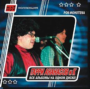 Обложка CD (Ананасов)