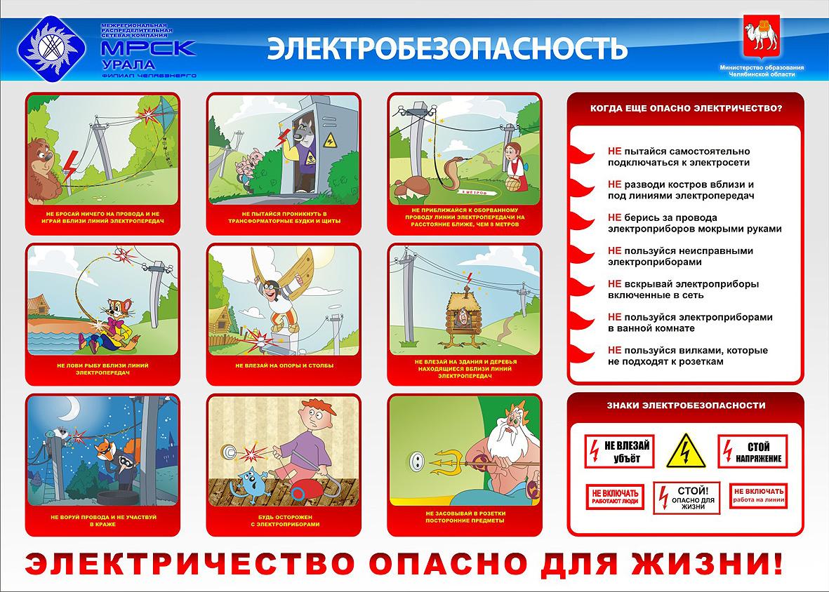 ЭЛЕКТРОБЕЗОПАСНОСТЬ (стенд для детей)