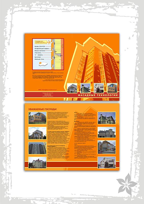 Фасадные технологии (буклет)