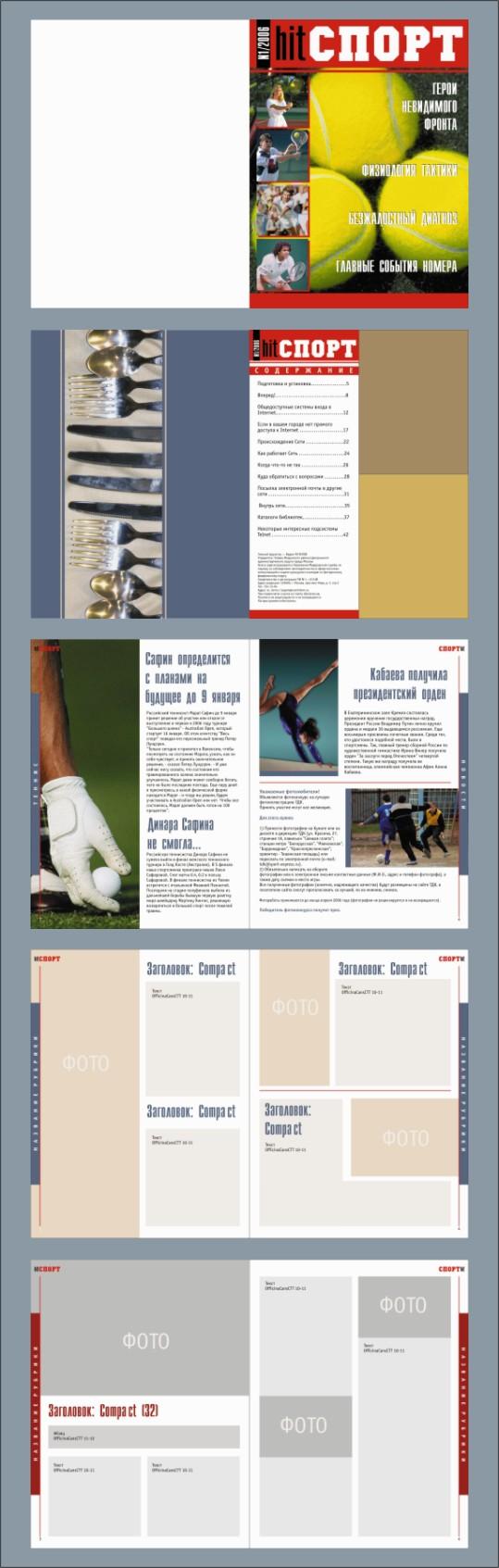 Стиль журнала «Хит Спорт»
