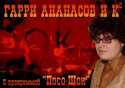 Гарри Ананнасов и К