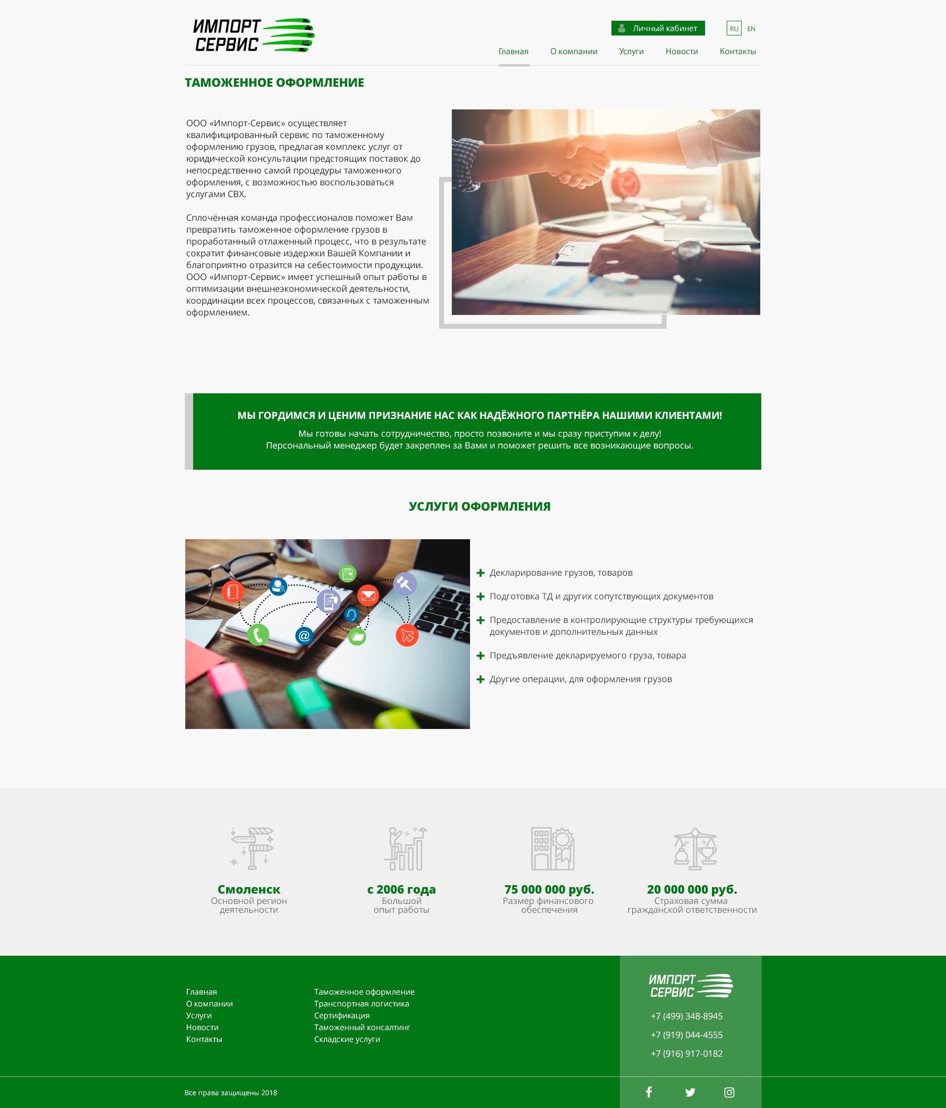 Создание трех страниц в пдф для сайта фото f_0435b7d14ce65b12.jpg