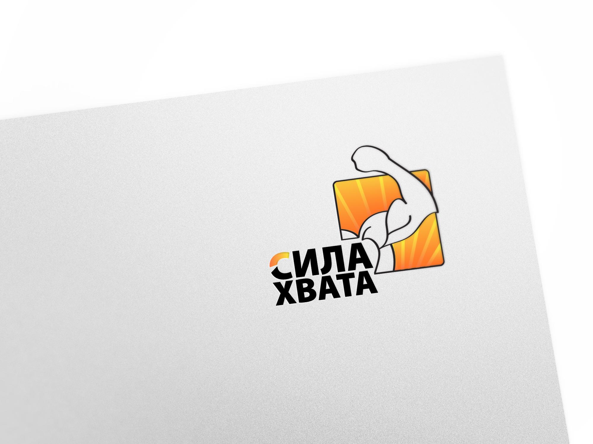 """Разработка логотипа и фирм. стиля для ИМ """"Сила хвата"""" фото f_861511bde44464c2.jpg"""