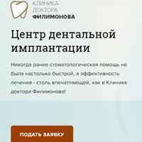 Клиника доктора Филимонова