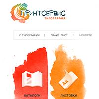 Принт Сервис Типография