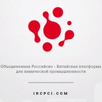 Объединенная Российско - Китайская платформа для химической промышленности