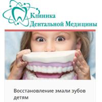 Стоматологическая клиника ДенМед