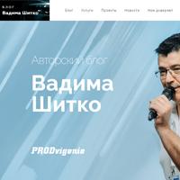 Авторский блог Вадима Шитко