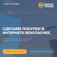 Garant Trade