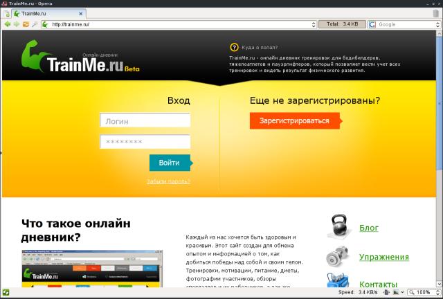 TrainMe.ru - онлайн дневник тренировок для бодибилдеров, тяжелоатлетов