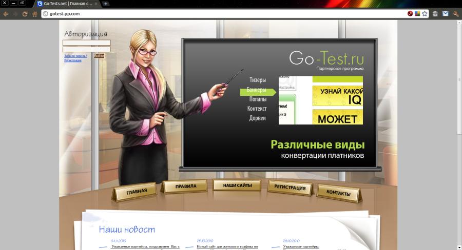 Go-Test - партнёрская программа, тесты с результатами за SMS
