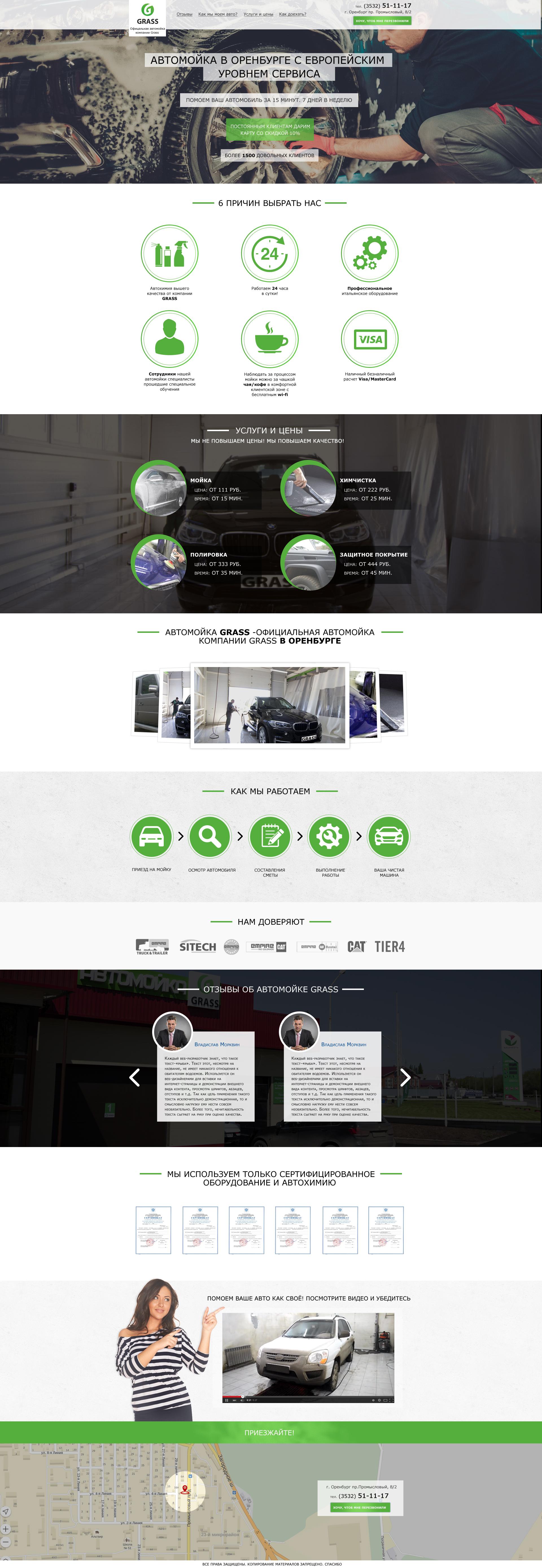 Landing Page (Лендинг пейдж) http://www.mks56.ru