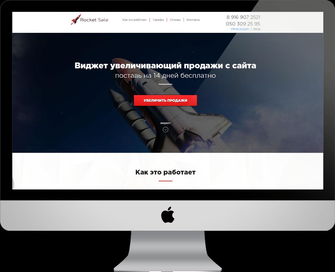 http://rocket-sale.com
