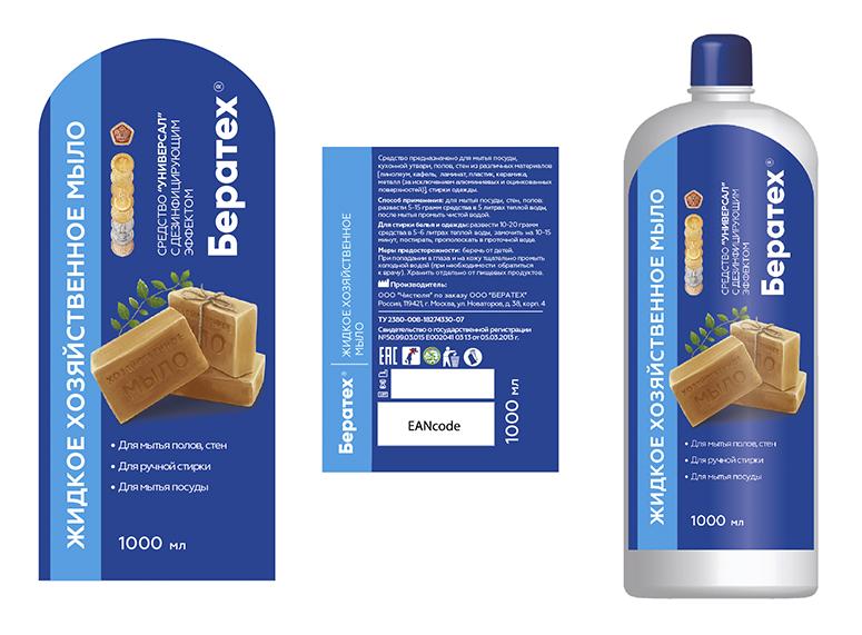 Дизайн этикеток для бытовой химии фото f_3685a5885a0e46c7.jpg