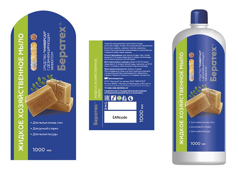 Дизайн этикеток для бытовой химии фото f_9775a58859aa2669.jpg